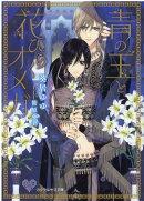 青の王と花ひらくオメガ