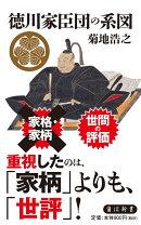 徳川家臣団の系図