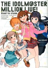 アイドルマスター ミリオンライブ! Road to stage (4コマKINGSぱれっとコミックス) [ mizuki ]