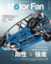 Motor Fan illustrated(vol.130) 特集:「剛性」と「強度」 (モーターファン別冊)