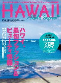 アロハエクスプレス(No.159) 特集:ハワイ、最旬ファッション&ビューティ情報 (M-ON! Deluxe)