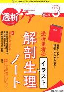 透析ケア(2018 3(Vol.24 N)