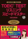 TOEIC(R)TESTリスニングスピードマスター NEW EDITION [ 松本 恵美子 ]