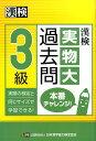 漢検3級実物大過去問本番チャレンジ! [ 日本漢字能力検定協会 ]