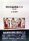 刑法各論講義ノート第2版