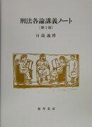 刑法各論講義ノート第3版