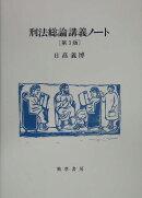 刑法総論講義ノート第3版
