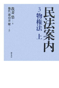 民法案内(3) 物権法 上 [ 我妻栄 ]
