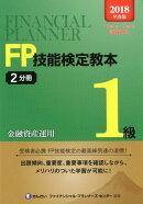 FP技能検定教本1級(2018年度版2分冊)