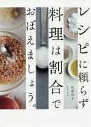 レシピに頼らず料理は割合でおぼえましょう。