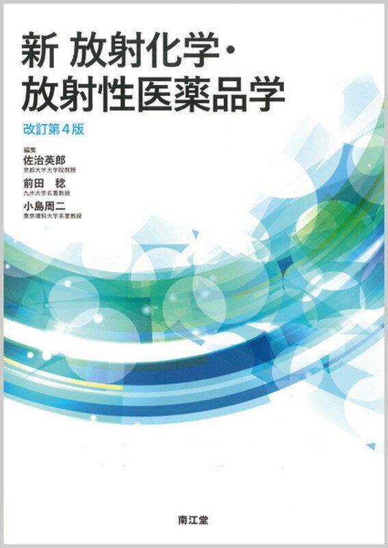 新 放射化学・放射性医薬品学(改訂第4版) [ 佐治 英郎 ]