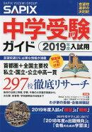 SAPIX中学受験ガイド(2019年度入試用)
