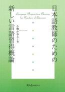 日本語教師のための新しい言語習得概論