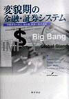 変貌期の金融・証券システム