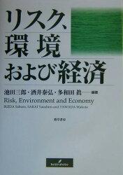 リスク、環境および経済