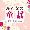 みんなの童謡 〜心に響く思い出の名曲たち〜 [ (童謡/唱歌) ]