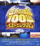 世界の絶景100選 ベストセレクション【Blu-ray】