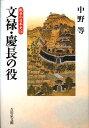 戦争の日本史(16) 文禄・慶長の役
