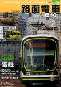 路面電車EX(vol.09) 路面電車を考え、そして楽しむ総合専門誌 特集:広島電鉄 (イカロスMOOK)