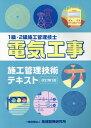 電気工事施工管理技術テキスト改訂第3版 1級・2級施工管理技士 [ 地域開発研究所 ]