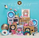 鹿乃/アルストロメリア (初回限定盤 CD+DVD)