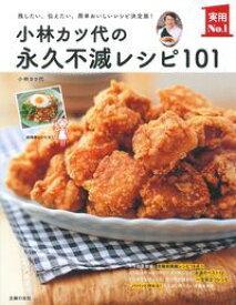小林カツ代の永久不滅レシピ101 (実用No.1シリーズ)
