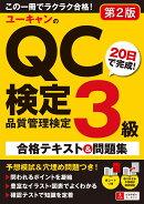 ユーキャンのQC検定3級 20日で完成!合格テキスト&問題集 第2版