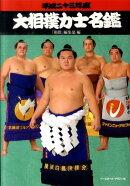 大相撲力士名鑑(平成23年度)