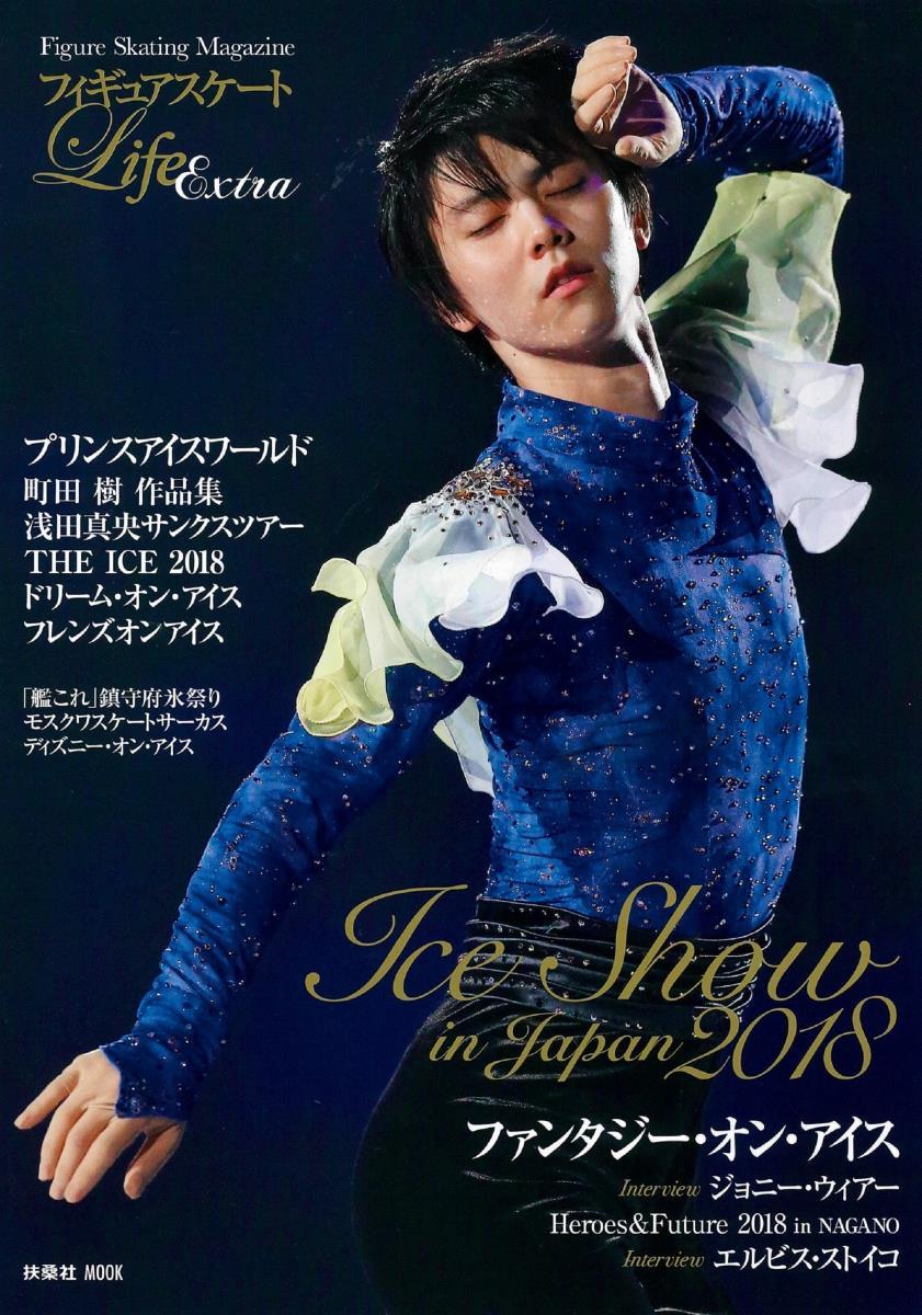 フィギュアスケートLife Extra 〜Ice Show in Japan 2018〜