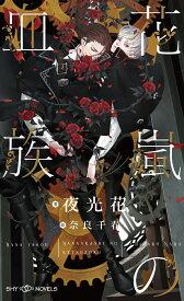 花嵐の血族 (SHYノベルス 358) [ 夜光花 ]