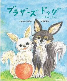 ブラザーズ ドッグ Brothers Dog [ おはなしのWA♪ ]