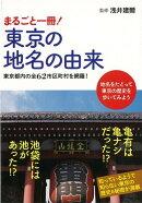 【バーゲン本】まるごと一冊!東京の地名の由来