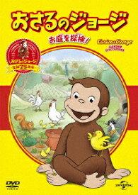 おさるのジョージ ベスト・セレクション2 お庭を探検! [ (キッズ) ]