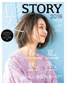 髪STORY VOL.5 Hair Catalog 2018