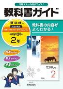 教科書ガイド啓林館版完全準拠未来へひろがるサイエンス(中学理科 2年)