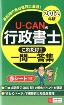 U-CANの行政書士これだけ!一問一答集(2012年版)