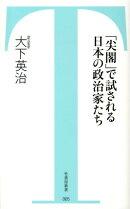 「尖閣」で試される日本の政治家たち