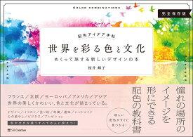 配色アイデア手帖 世界を彩る色と文化 めくって旅する新しいデザインの本 [ 桜井 輝子 ]