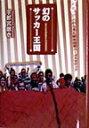 幻のサッカー王国 スタジアムから見た解体国家ユーゴスラヴィア [ 宇都宮徹壱 ]