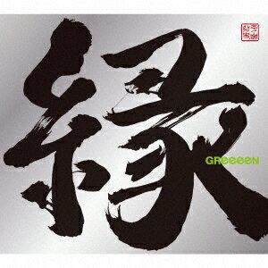 縁 (初回限定盤B CD+DVD) [ GReeeeN ]