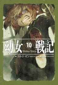 幼女戦記 10 Viribus Unitis [ カルロ・ゼン ]