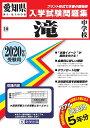 滝中学校(2020年春受験用) (愛知県国立・私立中学校入学試験問題集)
