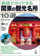 【謝恩価格本】英語でガイドする関東の観光名所10選