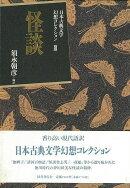 【バーゲン本】怪談ー日本古典文学幻想コレクション3