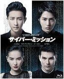 サイバー・ミッション【Blu-ray】