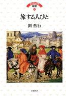 ヨーロッパの中世(4)