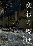 「変わる廃墟展」公認! 変わる廃墟写真集