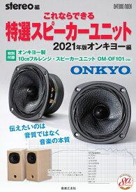これならできる特選スピーカーユニット 2021年版 オンキヨー編 特別付録:オンキヨー製10cmフルレンジ・スピーカーユニット OM-OF101 (ONTOMO MOOK) [ stereo ]