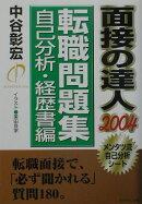 面接の達人(2004 転職問題集/自己分析)