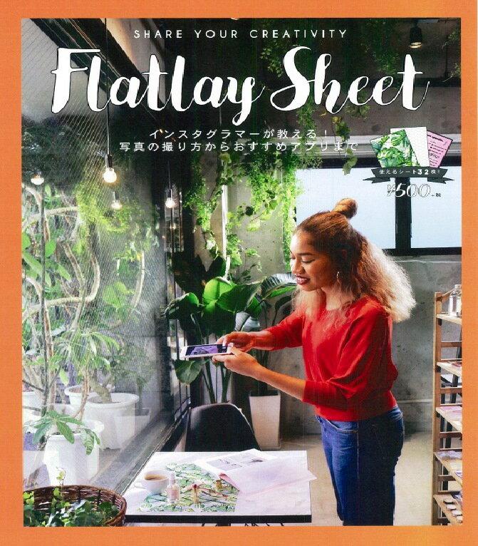 Flatlay Sheet ([バラエティ])